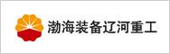渤海装备辽河重工