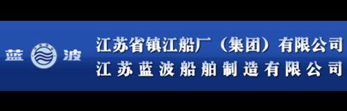 江苏省镇江船厂(集团)有限公司