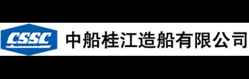 中船桂江造船有限公司