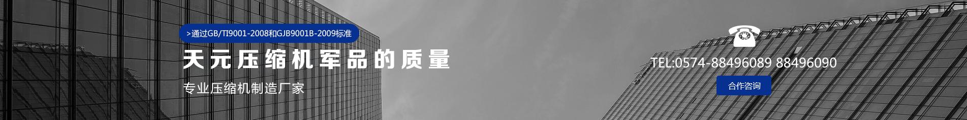 宁波天元压缩机有限公司